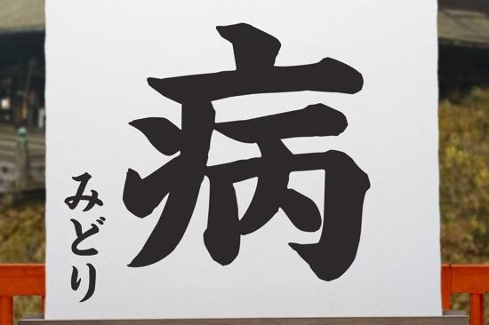2011漢字6