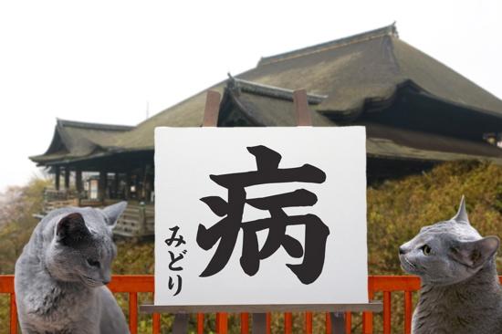 2011漢字7