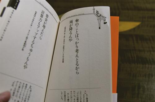 大阪人の格言2