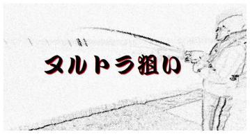 nuru002.jpg