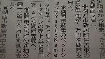 0406kiji1A.jpg