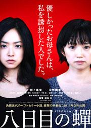 youkamenosemi_s.jpg
