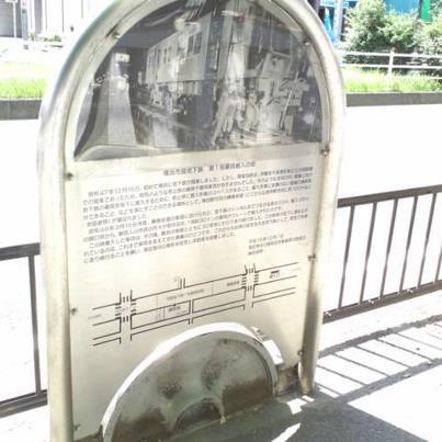 蒔田地下鉄1号車両