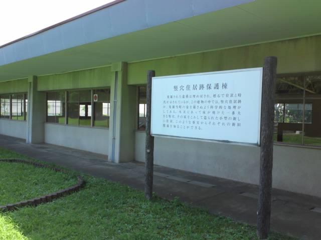 竪穴式住居保護棟
