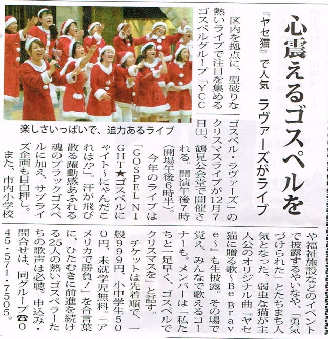 タウンニュース記事20131129 1
