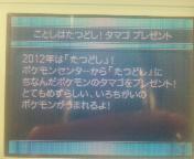 120129_161459.jpg