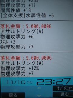 アサルト価格表