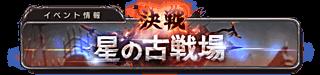 banner_event_start-3.png