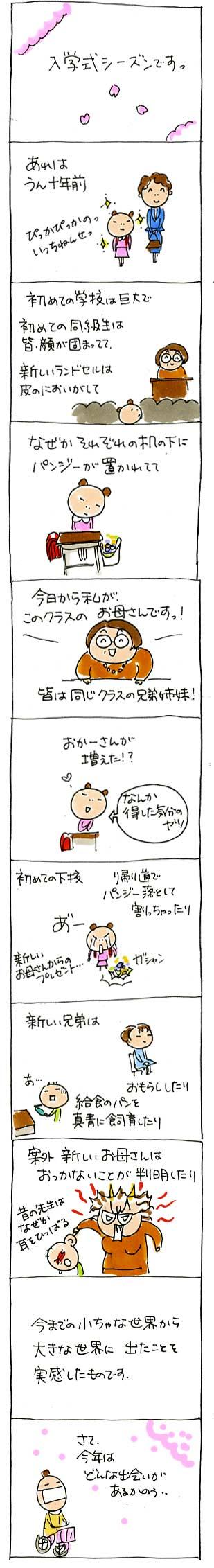 入学式シーズン