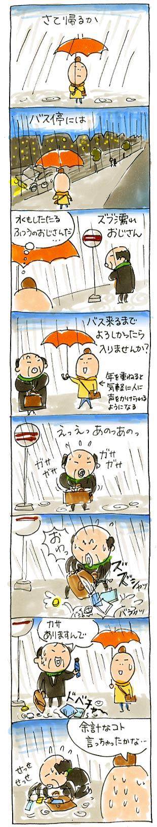 雨の停留所