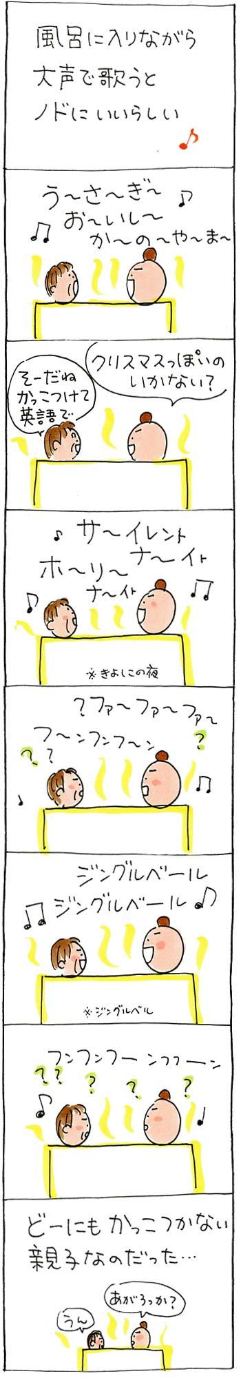 風呂で歌う