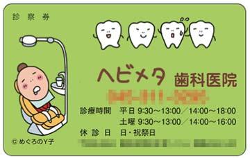 ヘビメタ歯科医院