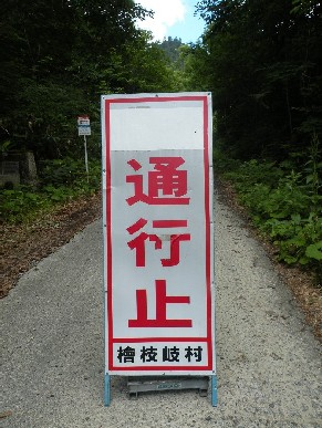広沢林道入り口
