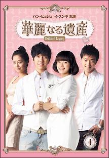 華麗なる遺産 DVD-BOXI