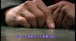 【韓国ドラマ】IRIS-アイリス第13話05