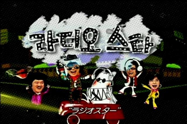 【ラジオスター】ゲストf(x)01