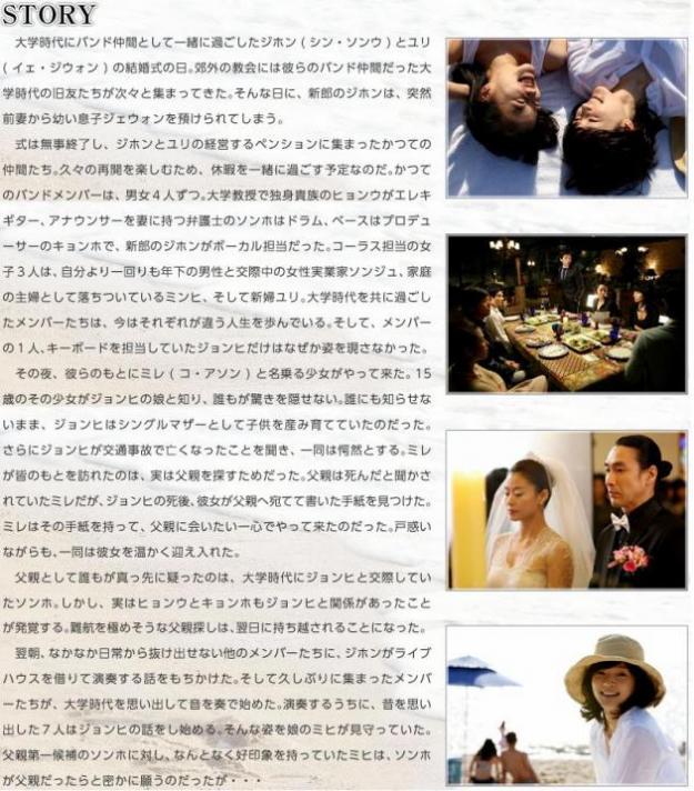 日韓共同ドラマ 結婚式の後で01-1