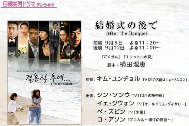 日韓共同ドラマ 結婚式の後で表紙01