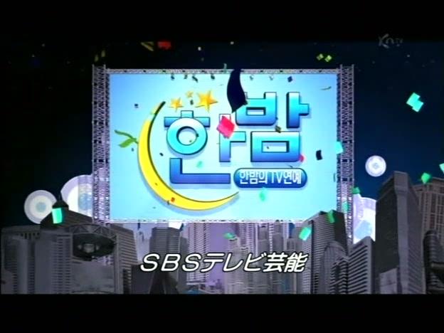 SBSテレビ芸能表紙