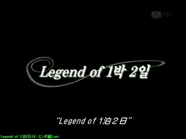 Legend of 1泊2日(イ・スンギ編)表紙