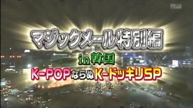 T-ara(ティアラ) ロンドンハーツスペシャル出演映像01