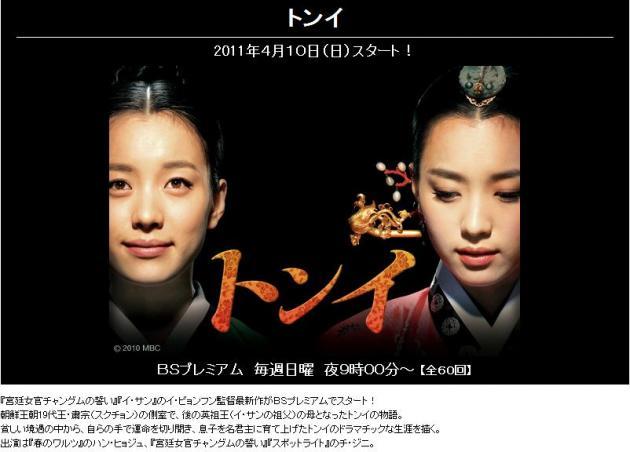同伊(トンイ)NHK01
