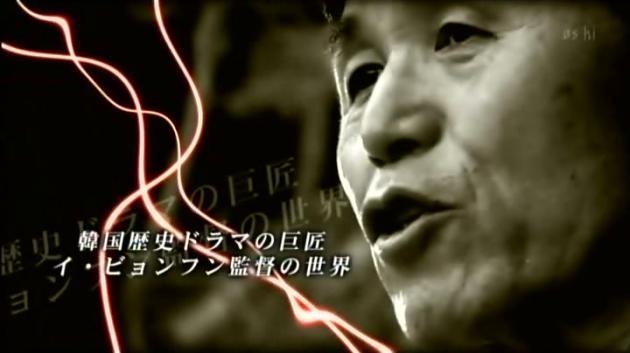 イ・ビョンフン監督の世界表紙01