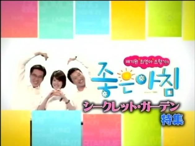 「良い朝」シークレット・ガーデン特集 字幕付(2010.12.03放送分)