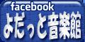よだっと音楽館 フェイスブック Facebook