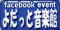 よだっと音楽館 フェイスブック イベント Facebook events