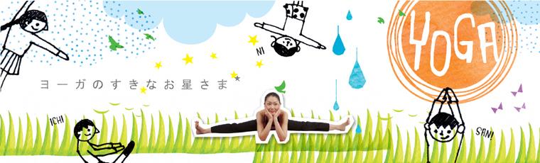 ヨーガのすきなお星さま―北海道札幌市のヨーガ・インストラクターのブログ