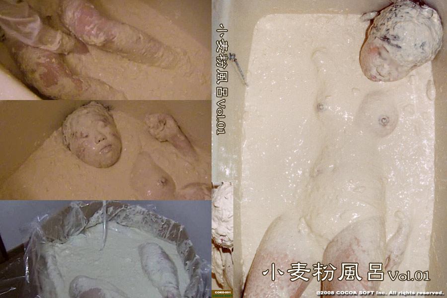 小麦粉風呂 Vol.01