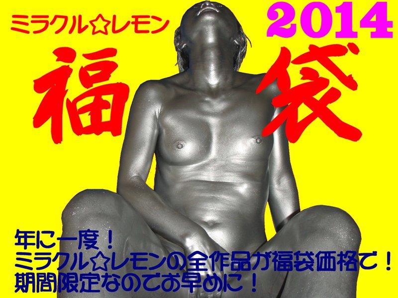ミラクル☆レモン 福袋 2014