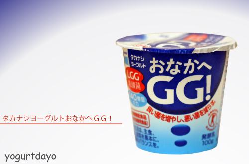 タカナシヨーグルト おなかへGG!