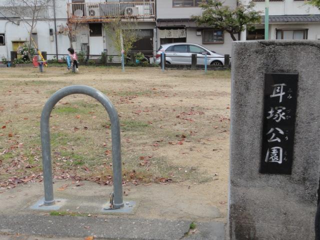 2014年11月16日 耳塚公園