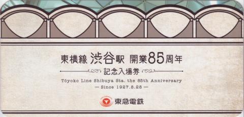 shibuya85t.jpg