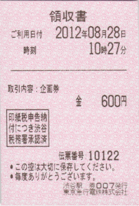 shibuya85th.jpg