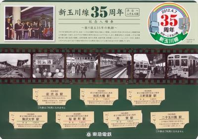 shintamagawa35th.jpg