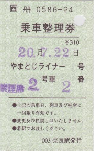 yamatoji_20120428234201.jpg