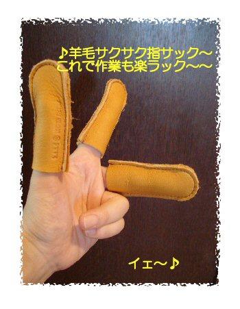 指サックラップ