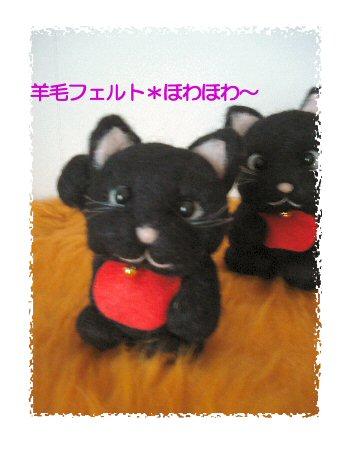 まねき猫クロちゃん1