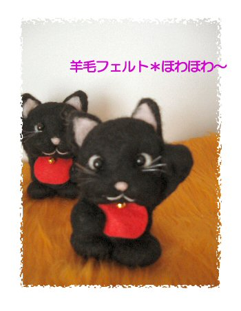まねき猫クロちゃん2