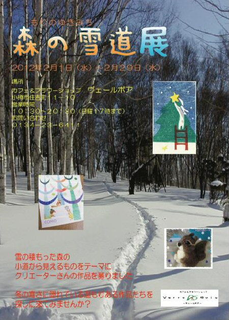 森の雪道展フライヤー
