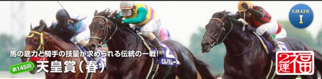 第145回天皇賞(春)