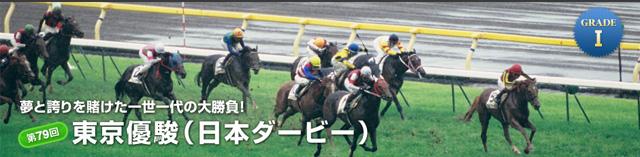 第79回東京優駿