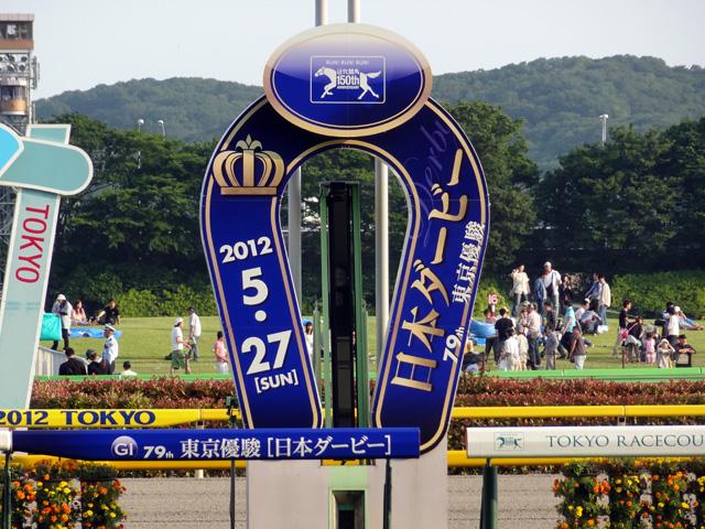 2012日本ダービー24
