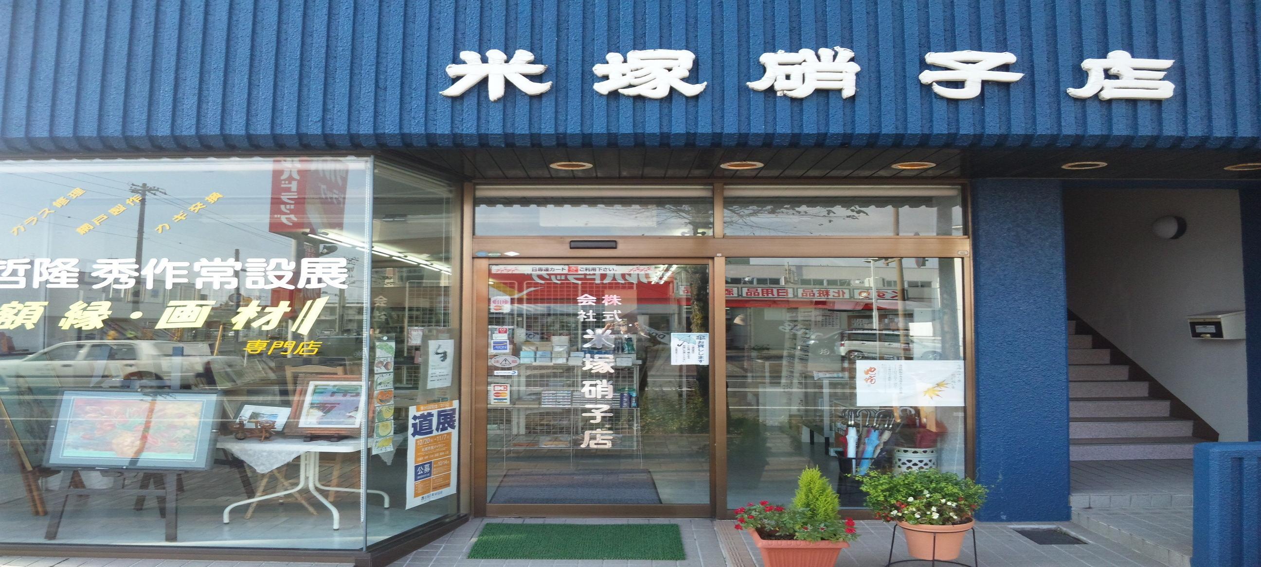 米塚硝子店