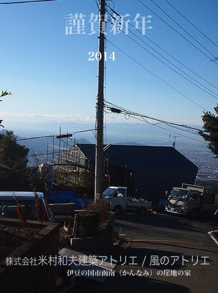 米村和夫建築アトリエ/風のアトリエ2014