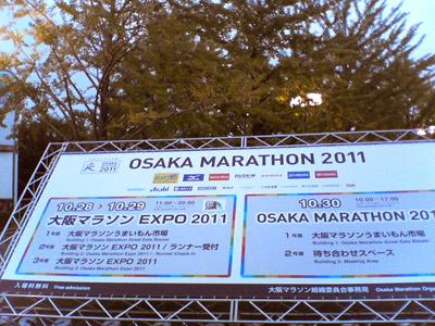 osakamara2011_01.jpg