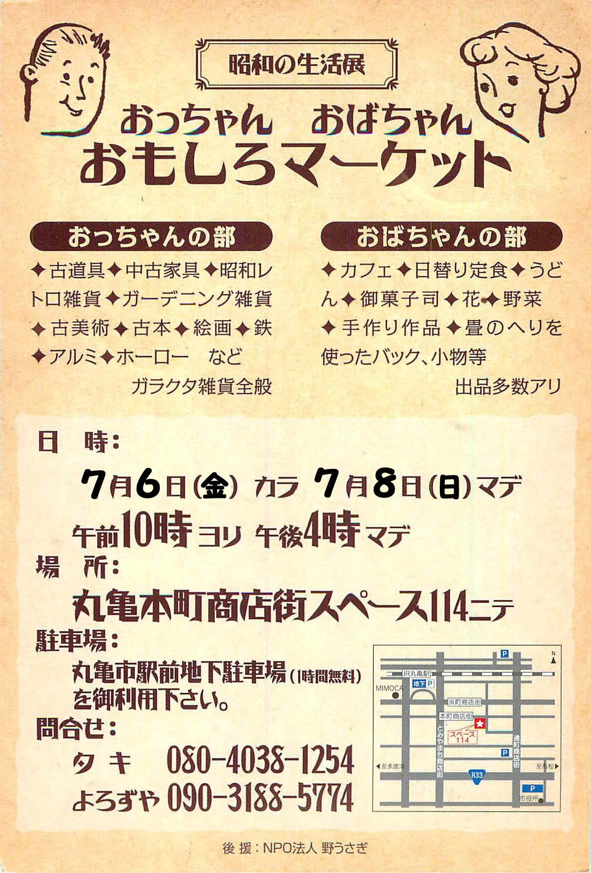 よろずやイベント 2012年7月4日、6~8日 おっちゃんおばちゃんおもしろマーケット_ページ_1